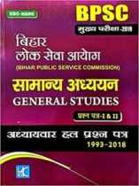 BPSC AAO Syllabus & Previous Year Paper