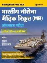 Indian Navy MR Previous Year Question Paper