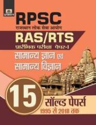 RPSC RAS Previous Year Question Paper In Hindi