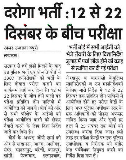 up police si new exam dates
