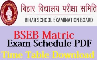 BSEB Matric Exam Schedule 2020