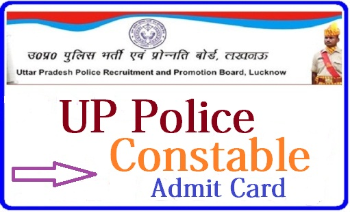 UP Police Constable Admit card 2019