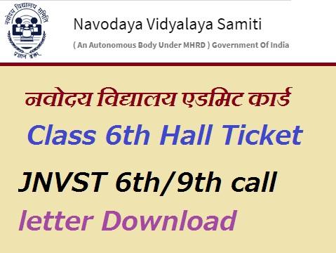 Navodaya Vidyalaya 6th Class Admit Card 2021