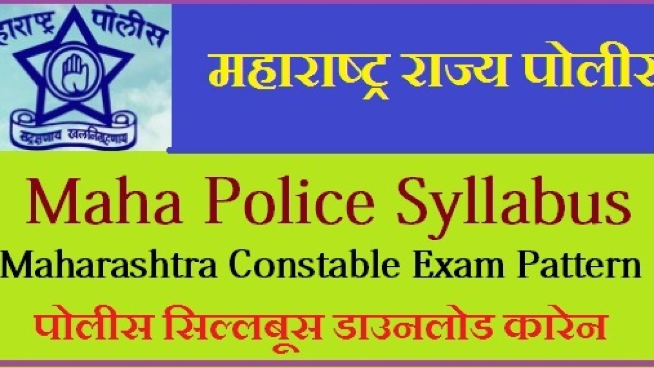 Maharashtra Police Syllabus 2019-20 Constable Exam Pattern