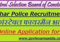 csbc bihar police vacancy
