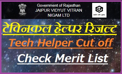 JVVNL Technical Helper Result 2018