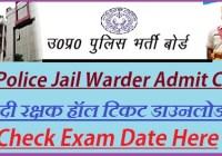 UP Police Jail Warder Admit Card 2019-20