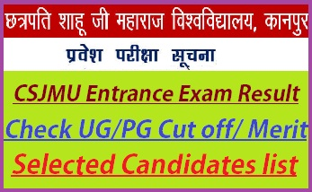 Kanpur University Entrance Exam Result 2019