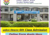 Navodaya Vidyalaya 6th Class Admission Notification 2021