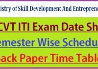 NCVT ITI Time Table 2021