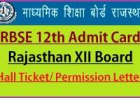 Rajasthan Board 12th Admit Card 2021