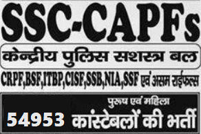 ssc-constable-bharti-2018