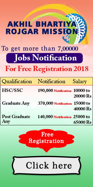 ABRM Recruitment 2018