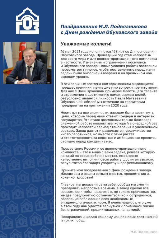 Поздравление М. Л. Подвязникова с Днём рождения Обуховского завода