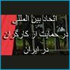 اتحاد بینالمللی در حمایت از کارگران در ایران