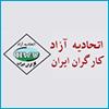 اتحادیه آزاد کارگران ایران