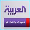 العربیه فارسی