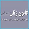 کانون زنان ایرانی