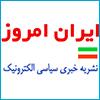 ایران امروز