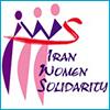 شبکه بینالمللی همبستگی با مبارزات زنان ایران