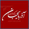 خبرگزاری آذربایجان