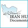 مرکز اسناد حقوق بشر ایران