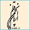 انجمن قلم ایران (در تبعید)