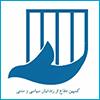 کمپین دفاع از زندانیان سیاسی و مدنی