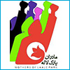 شبکه همبستگی مادران پارک لاله