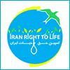 کمپین حق حیات ایران