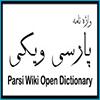 واژهنامه پارسویکی