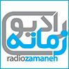 رادیو زمانه