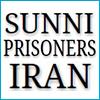 کمپین بینالمللی زندانیان سنی در ایران