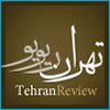 تهران ریویو