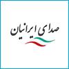 صدای ایرانیان