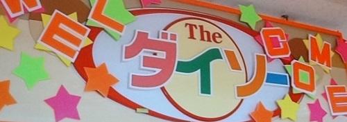 ダイソーのベンリ100円グッズベスト7!キスマイ宮田さんが選ぶ:中居正広のニュースな会