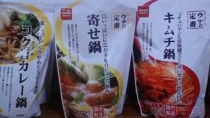 【ヒルナンデス】最新鍋の素3大トレンド、ネギ鍋、甘酒寄せ鍋、味仙
