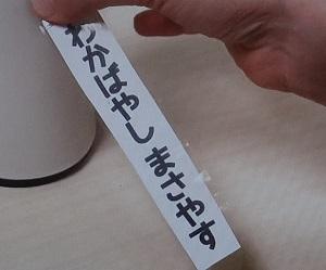 テープで名前シール