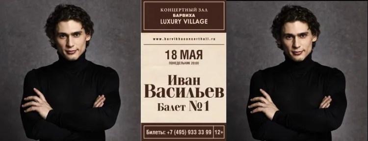 Ivan Vasiliev's Ballet No1