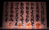 The Kabuki, photo Kiyonori Hasegawa