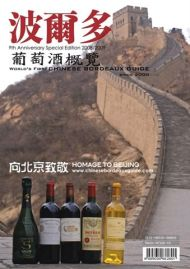 The Chinese Bordeaux Guide