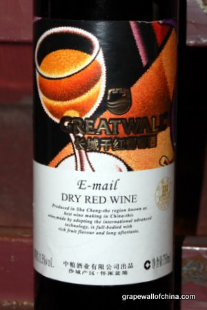 Great Wall Wines China E-Mail Dry Red Wine