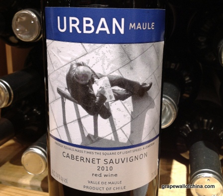 la cava de laoma chilean fine wines sanlitun soho beijing china (1)