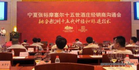 changyu moser XV winery in ningxia china (1)
