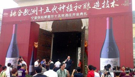 changyu moser XV winery in ningxia china