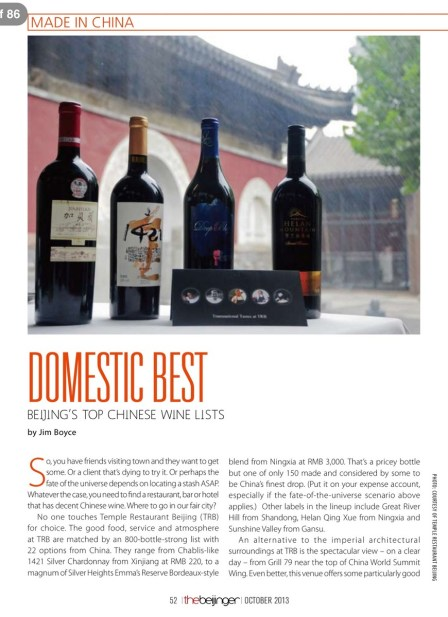 made in china column 2 chinese wines bars restaurants beijing 1-002
