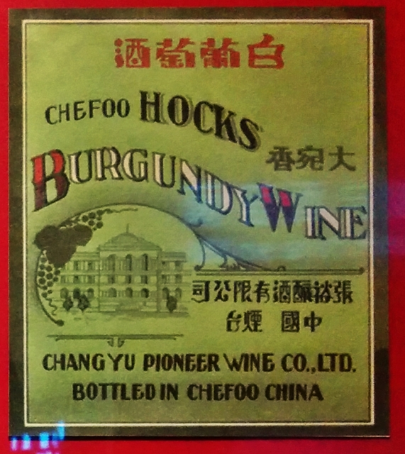 changyu wine labels 2014 10