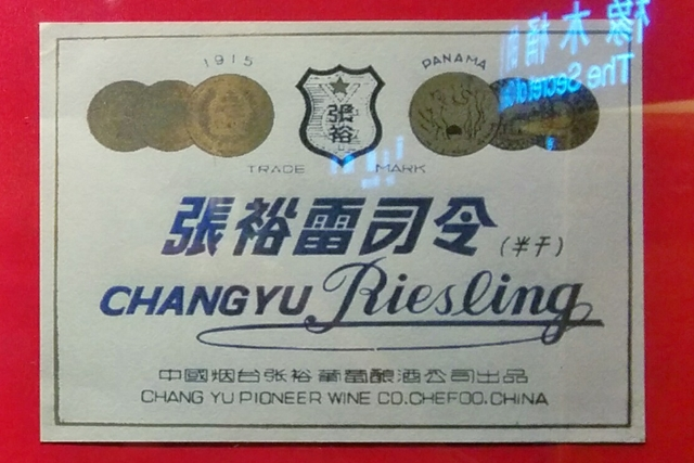 changyu wine labels 6