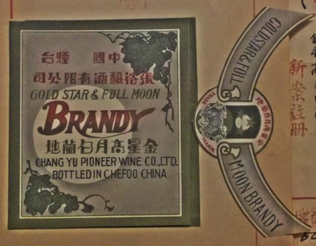 changyu wine labels 8