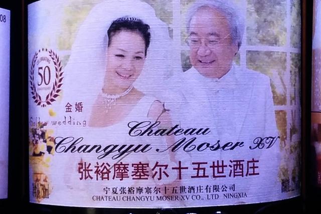 china wine labels changyu moser xv